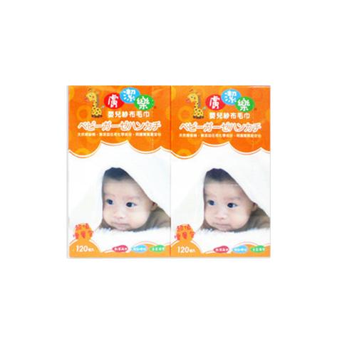 膚潔樂 嬰兒紗布毛巾120枚入/盒 (2盒組)