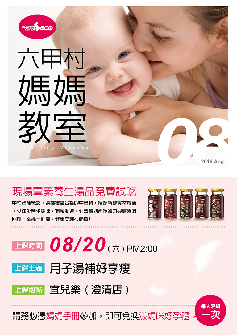 媽媽教室海報-a3